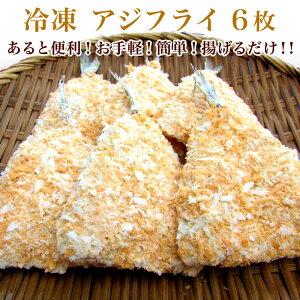 冷凍アジフライ6枚【あじ鯵アジ】