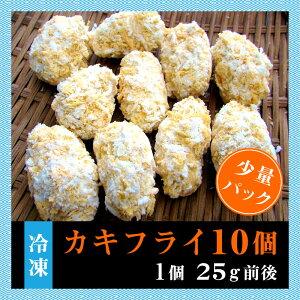 冷凍カキフライ10個(1個25g前後)少量パック
