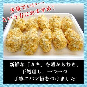少量でいい・・・という方におすすめ!新鮮な「カキ」を殻からむき、下処理し、一つ一つ丁寧にパン粉をつけました