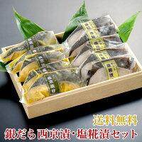 【送料無料】銀だら西京漬・塩糀漬セット【銀ダラ銀鱈】【ギフト贈答お取り寄せ】