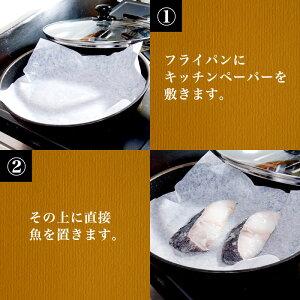 フライパンにキッチンペーパーを敷きます。その上に直接魚を置きます。