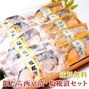 銀だら 西京漬 塩糀漬 2種セット 10切れ(各5切れ) 銀鱈 切り身 西京みそ 焼き魚 取り寄せ ギフト 贈答 内祝い お返…
