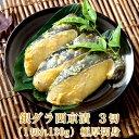 銀だら西京漬 3切 ジャンボ 極厚切身 銀ダラ タラ 西京漬【西京漬け 銀だら 漬魚】