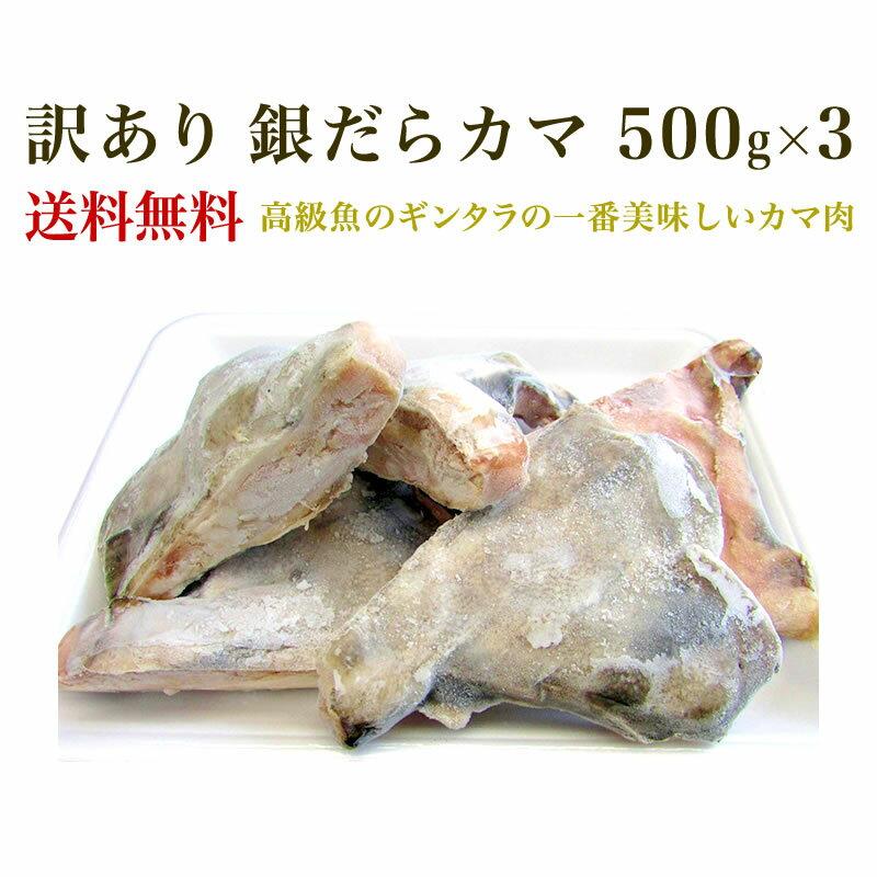 【送料無料】訳あり 銀だらカマ 500g×3
