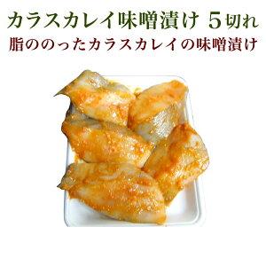 銀カレイ味噌漬 5切れ【かれい 鰈 カラスガレイ】
