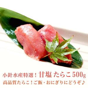甘塩たらこ500g【最高品質】【たらこタラコ鱈子】