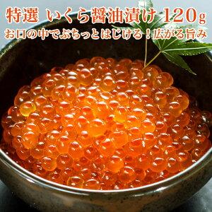 特選いくら醤油漬け120g【ギフト贈答】