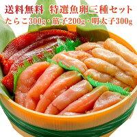 【送料無料】特選魚卵三種セット【たらこ筋子明太子】【贈答・ギフト】