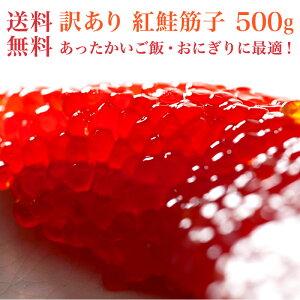 【送料無料】訳あり 2020年新物 紅鮭筋子 500g 昔ながらの塩漬け【お買い得】【すじこ 紅鮭】ご飯のお供 お取り寄せ