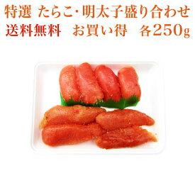 【送料無料】特選 たらこ・明太子盛リ合わせ 各250g【タラコ めんたいこ】