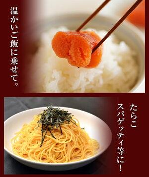温かいご飯に乗せて。たらこスパゲティ等に!