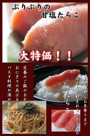 【大特価】小針水産特選!甘塩たらこ