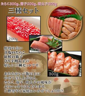 ご飯がすすむ!「タラコ200g・すじこ200g・めんたいこ300g」おすすめ魚卵セット