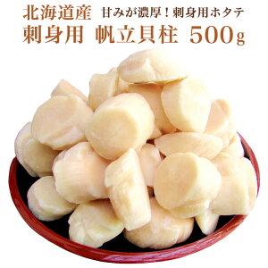 北海道産刺身用帆立貝柱500g