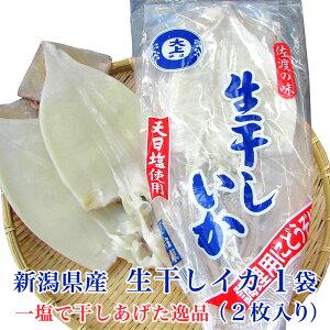新潟県産生干しイカ1袋(2枚入れ)