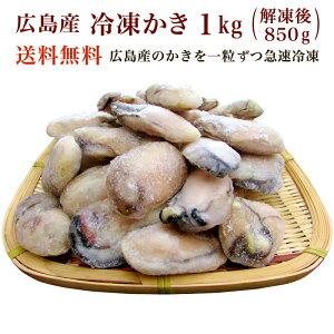 【送料無料】広島産冷凍かき1kg(解凍後850g)【かきカキ牡蠣】【ギフト贈答】
