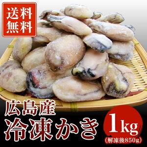 広島産冷凍かき1kg(解凍後850g)