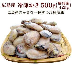 広島産 冷凍かき 500g(解凍後425g)【かき カキ 牡蠣】