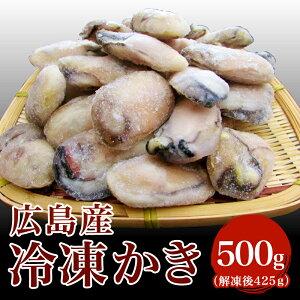 広島産冷凍かき500g(解凍後425g)