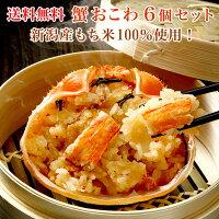 【送料無料】カニ屋の蟹おこわ6個セット【蟹かにカニ】【ギフト贈答】