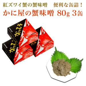 かに屋の蟹味噌80g3缶【蟹みそカニ味噌かにみそ】