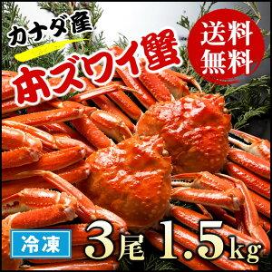 【送料無料】カナダ産本ズワイ蟹3尾(総量1.5kg)【濃厚な蟹みそ】【ギフト贈答】【かに蟹カニ】