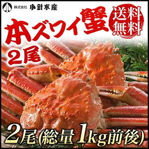 コクのある旨味!急速冷凍で鮮度抜群!カナダ産本ズワイ蟹