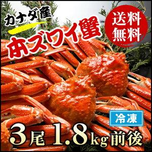 【送料無料】カナダ産本ズワイ蟹3尾(総量1.8kg前後)【濃厚な蟹みそ】【ギフト贈答】【かに蟹カニ】