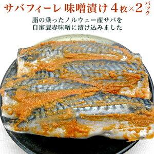 サバフィーレ 赤味噌漬 4枚×2パック ノルウェー産(真空パック)さば