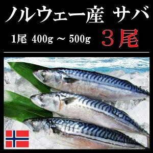 ノルウェー産サバ3尾(1尾:400g〜500g)