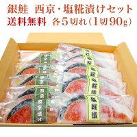 【送料無料】銀鮭西京・塩糀漬けセット各5切ギフト箱(真空パック)【さけ鮭サケ】【西京塩糀】【ギフト贈答】