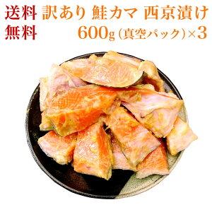 【送料無料】訳あり鮭カマ西京漬け600g×3パック