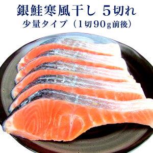 銀鮭寒風干し5切れ(1切90g前後)【少量タイプ】【さけ鮭サケ】