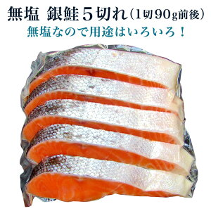 無塩銀鮭5切れ(1切90g前後)【無塩】