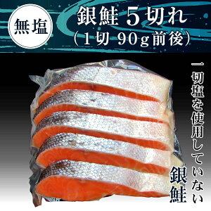 無塩銀鮭5切れ(1切90g前後)一切塩を使用してない銀鮭です。