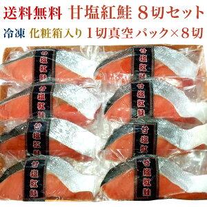 紅鮭 8切 化粧箱入り 旨味濃厚 ほどよく脂がのった 甘塩仕立て 冷凍 鮭 サケ さけ シャケ 切り身 無添加 ギフト 贈答 内祝い お返し 御礼 プレゼント お祝い 御祝い 同窓会 快気祝い グルメ 海