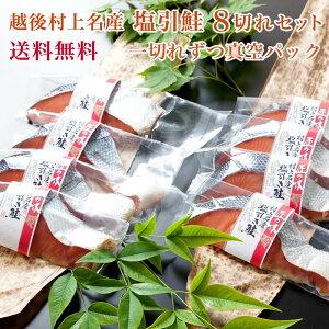 【送料無料】越後村上名産塩引鮭8切れセット(1切れ真空パック)【塩引き鮭】【さけサケ鮭】
