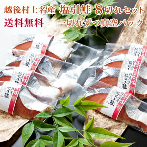 【送料無料】越後村上名産 塩引鮭 8切れセット(1切れ真空パック)【塩引き鮭】【ギフト 贈答】【さけ サケ 鮭】