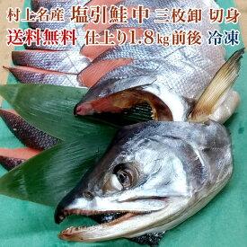 【送料無料】村上名産 塩引鮭 中 三枚卸 切身 仕上り1.8kg前後【さけ サケ 鮭】