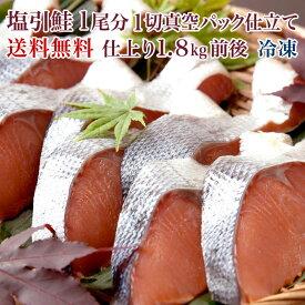 【送料無料】村上名産 塩引鮭 1尾分 1切真空パック仕立て(仕上り1.8kg前後)化粧箱入【サケ さけ 鮭】
