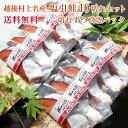【送料無料】越後村上名産 塩引鮭 10切れセット(1切れ真空パック)【塩引き鮭】【ギフト 贈答】【さけ サケ 鮭】