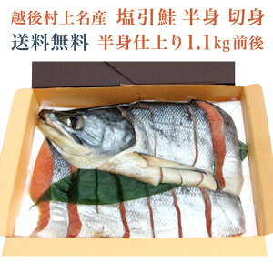 【送料無料】越後村上名産塩引鮭半身切身(生時4.5kg〜5kgの半身・半身仕上り1.1kg前後)【贈答ギフト】【サケさけ鮭】