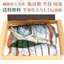 越後村上名産 塩引鮭 半身 切身(生時4.5kg〜5kgの半身・半身仕上り1.1kg前後)「1,000円offクーポンで即7,500円→6,5…