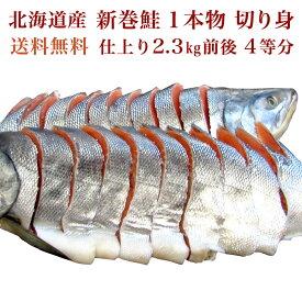 【送料無料】北海道産 新巻鮭(仕上り 2.3kg 前後) 1 尾を 4 等分切身(真空パック) 【鮭 さけ サケ】