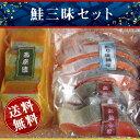 【送料無料(一部地域を除く)】鮭三昧セット銀鮭西京漬・紅鮭山漬・振り塩銀鮭【鮭 さけ サケ】