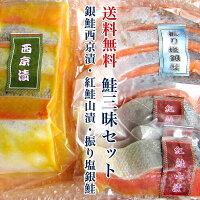 【送料無料(一部地域を除く)】鮭三昧セット(銀鮭西京漬・紅鮭山漬・振り塩銀鮭)【鮭さけサケ】