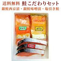 【送料無料】鮭こだわりセット(塩引鮭3切入・銀鮭赤味噌漬3切入・鮭西京漬3切入)【さけサケ鮭】
