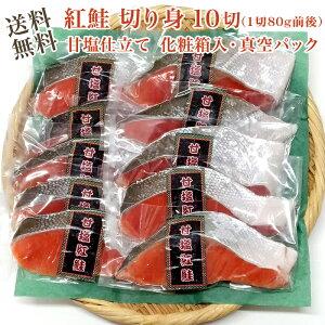 【送料無料】紅鮭 切り身 10切(化粧箱入・真空パック)【さけ サケ 鮭】【ギフト 贈答】