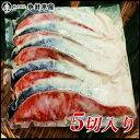 鮭の粕漬け5切れ(自社製真空パック)さけ 鮭 粕漬け