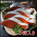 振り塩銀鮭 5切真空パックさけ 鮭 サケ 銀鮭